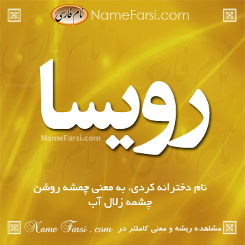Roysa name