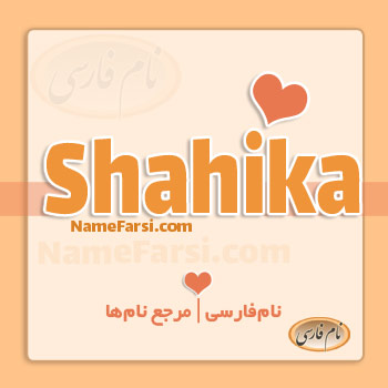 Shahika Sahika name