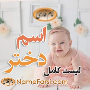 girls name