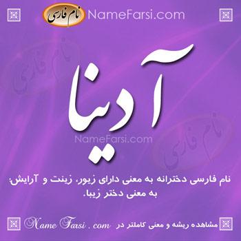 Adina name