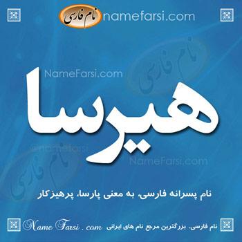 Hirsa name meaning