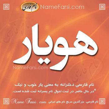 Houyar name